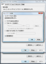 Update 5 Java コントロールパネル 変更後