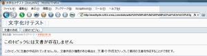 Firefox2のSJISエンコードをUTF-8に変換