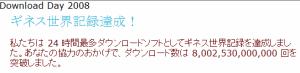 Firefox3ギネス達成メール