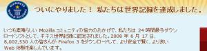 Firefox3ギネス達成8,002,530回