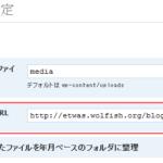WordPress2.6のメディアアップローダのバグ対処と運用方法