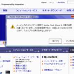 NECがブラクラサイトとしてリニューアル!?
