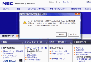 NEC公式サイトでブラウザがクラッシュ