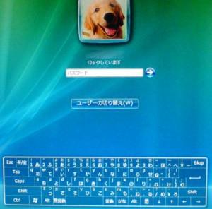ログイン画面に表示されたスクリーンキーボード