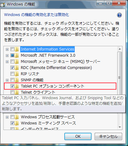Windowsの機能一覧