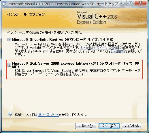 SQL Server 2008 Express Editionが同梱されている