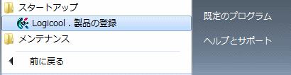 スタートアップに追加されたLogicool-製品の登録