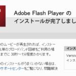 Flash10登場、動画が停止する不具合解消