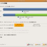 Ubuntu8.10のインストールでの注意事項2つ