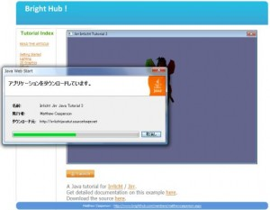 Java WebStartを使った3Dアプリケーションの配信