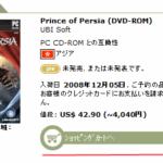 画像で見るPlay-Asia.comからの洋ゲー購入方法