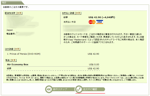 注文の確認画面