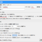 HotmailをメールソフトでPOP3受信する手順
