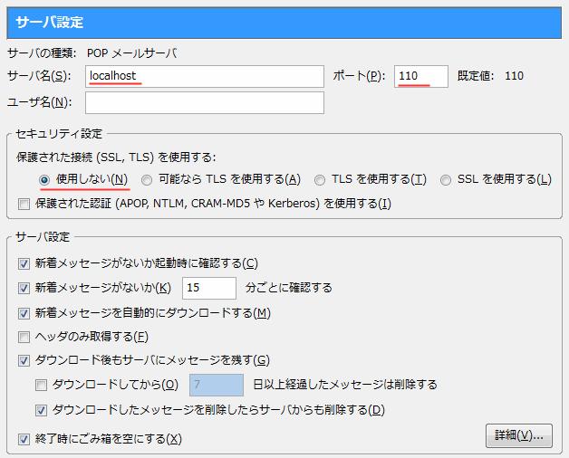 POP3サーバ設定画面、修正前