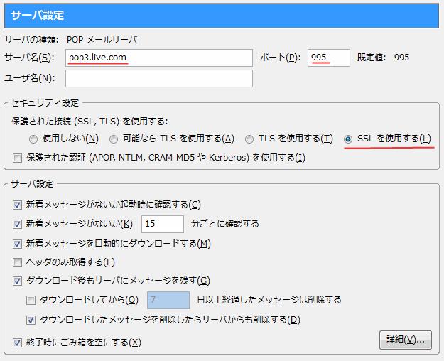 POP3サーバ設定画面、修正後