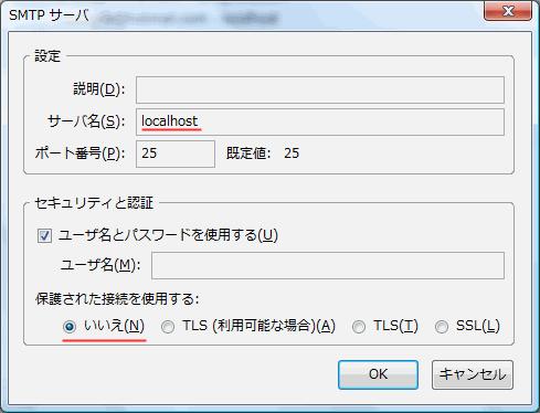 SMTPサーバ設定画面、修正前