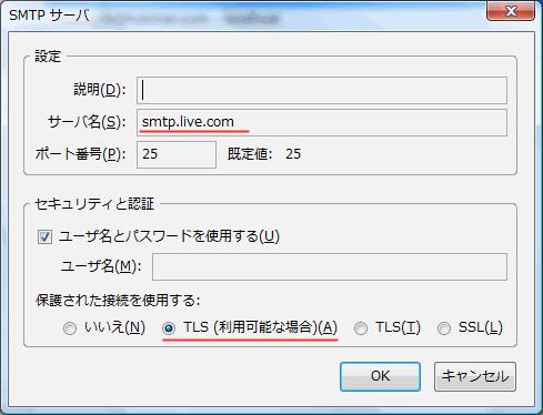 SMTPサーバ設定画面、修正後