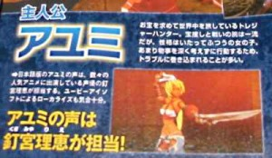 X-Blades日本語版吹替は釘宮理恵が担当