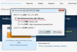 Firefoxでは環境を誤認する可能性がある
