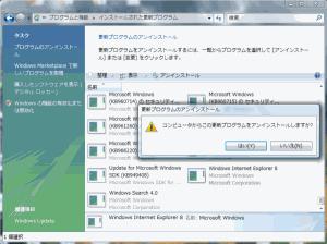 IE8の削除はコントロールパネルから
