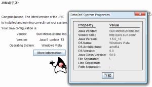64bit版IE8でJavaアプレットが動作