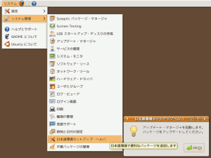 Ubuntuの日本語環境セットアップ・ヘルパ
