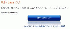 無料 Javaのダ、ショックの余り呂律の回らないサイト