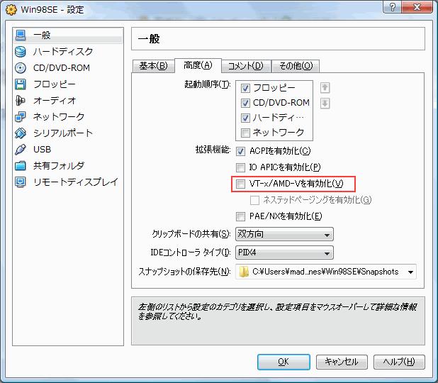 VirtualBoxでWindows 98を快適に動かすための手順   Wolfish BLOG