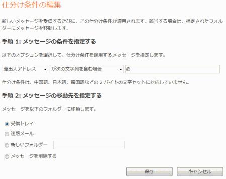 全メールを受信トレイに移動させる仕分け条件の定義