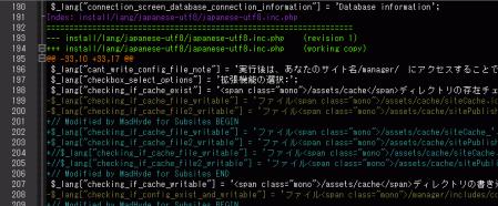 修正後のTortoiseSVN difで抽出した差分ファイル