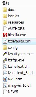 fzdefaults.xmlによるFilezillaの設定ファイル保存場所変更