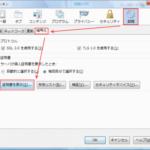 Firefox 3.6に潜むチャイナリスク、その回避策