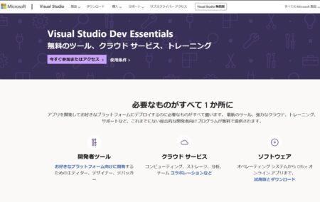 Visual Studio Dev Essentials