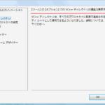 Visual C++ 2010 ExpressでVC++ディレクトリを設定する方法