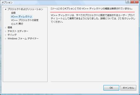 Visual C++ 2010はVC++ディレクトリが設定出来ない