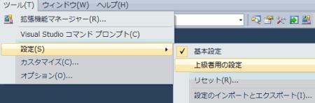 Visual C++ 2010は上級者用の設定を有効にする必要あり
