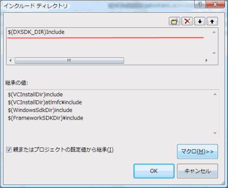 DirectX SDKをVisual C++ 2010に登録する方法