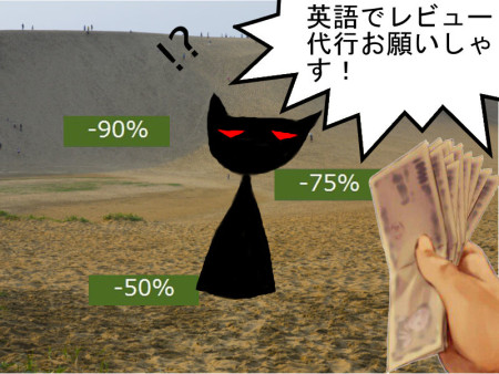 黒い子ちゃん!英語でレビュー代行お願いしゃす!