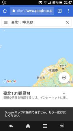 Googleマップ接続障害