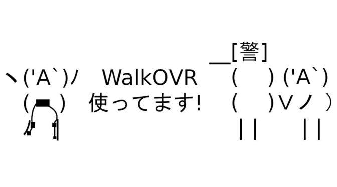 WalkOVRと技適問題について