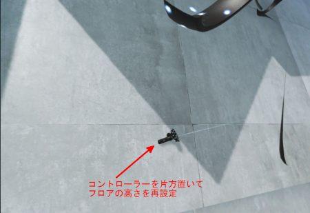 フロアの高さを再設定するときはコントローラーを片方置く