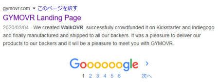 Google検索への登場は2020年3月4日