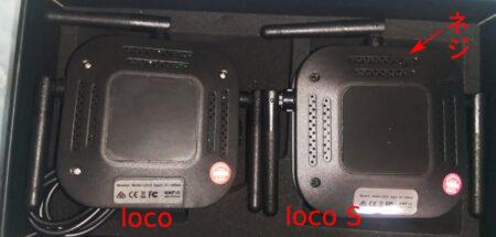 KAt locoとloco Sの受信機底面