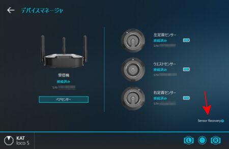 KAT Gateway Sensor Recovery