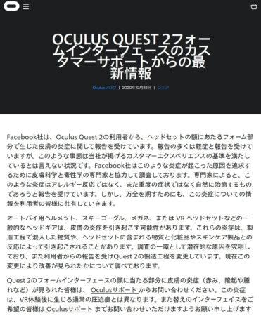 Customer Support Update for Quest 2 Foam Interface(www.oculus.com)