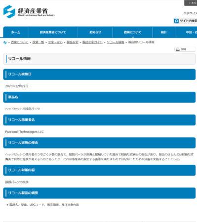 Facebook ヘッドセット用接顔パーツの交換(経済産業省 リコール情報)