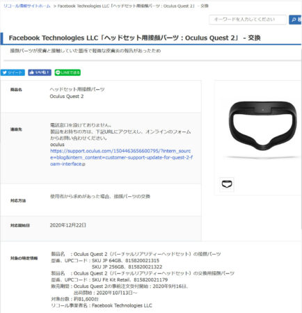 Facebook Technologies LLC「ヘッドセット用接顔パーツ:Oculus Quest 2」 - 交換 (消費者庁 リコール情報サイト)