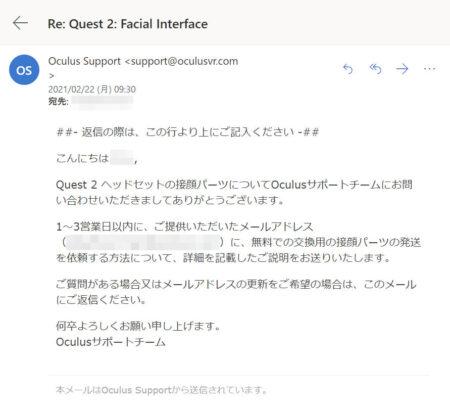 Oculusからの自動返信メール