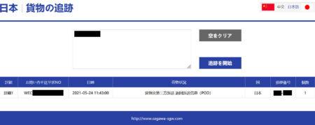 佐川急便 中国支店の検索結果