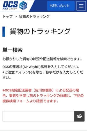 OCS国際輸送検索サイト